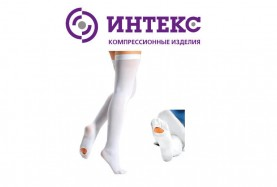 Компрессионные чулки для операции Интекс