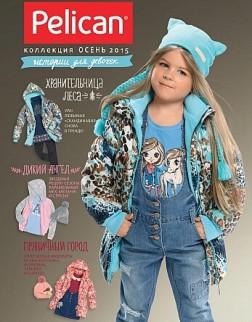 Пеликан детский - лучший выбор детской одежды для ребенка>