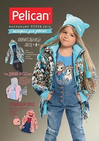 Пеликан детская одежда
