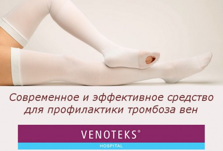Чулки антиэмболические Venoteks