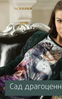 """Пеликан одежда каталог осень 2015 история одежды пеликан для женщин """"Сад драгоценных цветов"""">"""