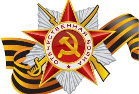 С Днем Победы!>