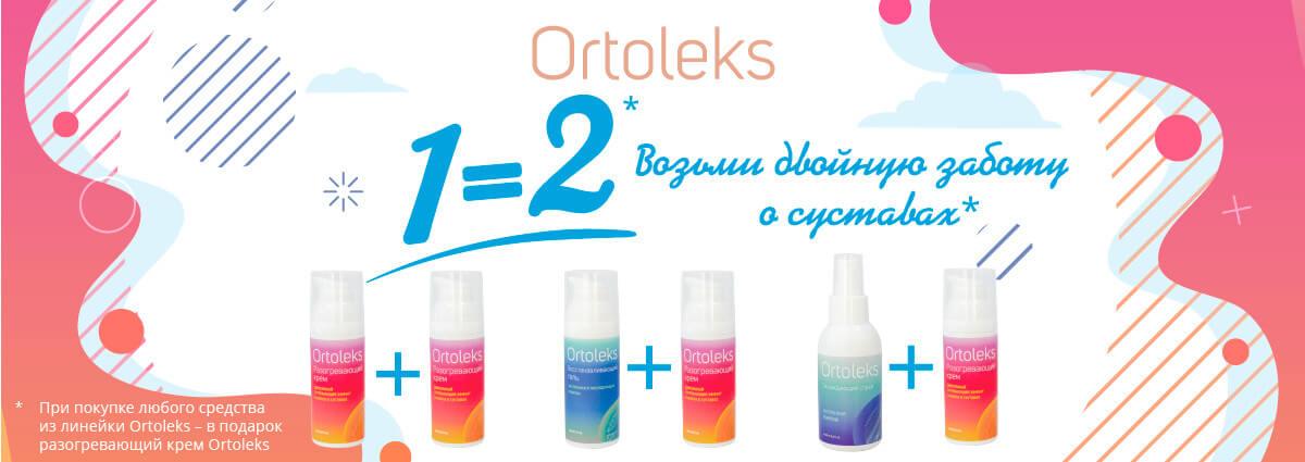 Ортолекс - Двойная забота о суставах