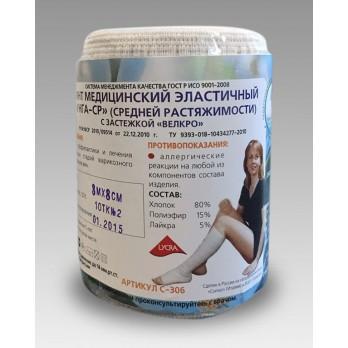 Бинт эластичный медицинский средней растяжимости с застежкой велкро УНГА-СР С-306 3мХ8см