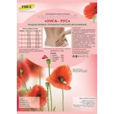 Пояс эластичный лечебно-профилактический УНГА-РУС C-325