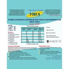 Майка компрессионная постмастэктомическая МКП-УНГА С-324 Б (без вырезов) без лямок