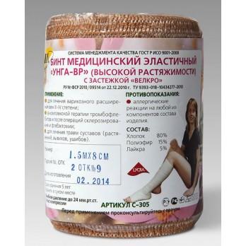 Бинт эластичный медицинский высокой растяжимости с застежкой велкро УНГА-ВР С-305 2мХ10см